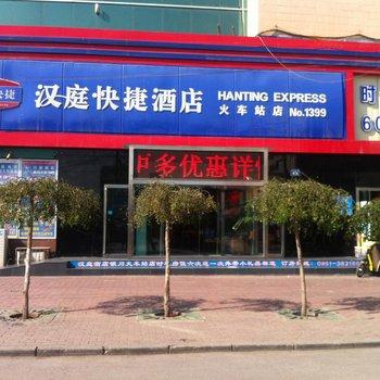 汉庭酒店(银川火车站店)