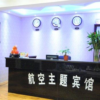 航空主题宾馆(西安咸阳国际机场)图片15