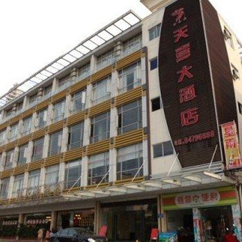 广州天喜大酒店图片