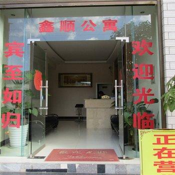 临沧鑫顺公寓图片2