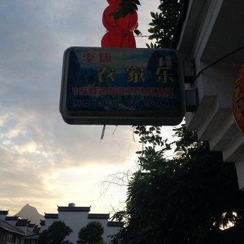 西安李康农家乐图片6