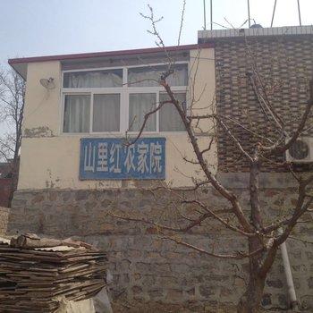 天津蓟县盘山山里红农家乐图片9