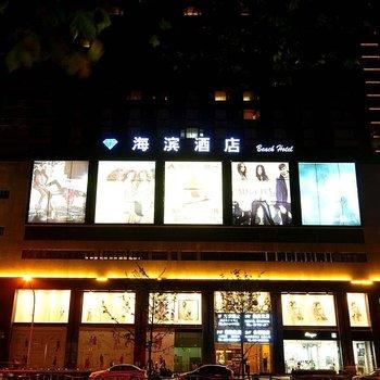 成都龙湖海滨酒店