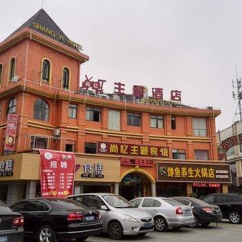 上海尚忆主题宾馆图片19