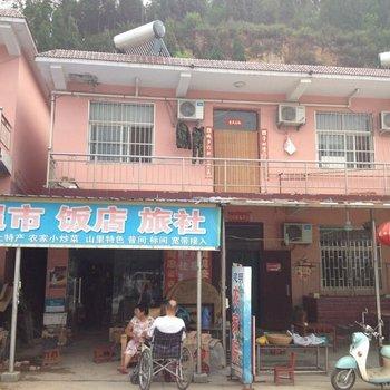 辉县建明农家院(1店)