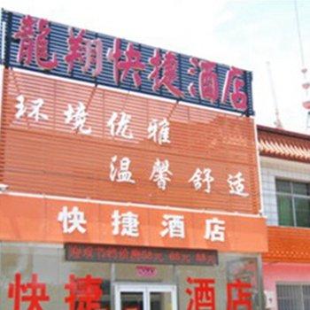 沧州龙翔快捷宾馆