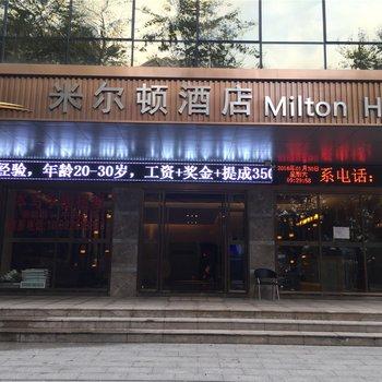 深圳米尔顿酒店