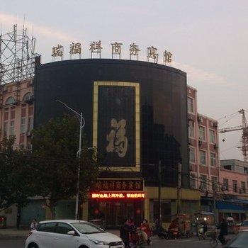 成武瑞福祥商务宾馆