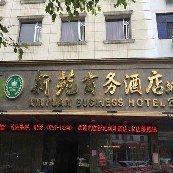 宜春新苑商务酒店