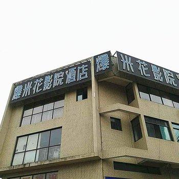 爆米花影院酒店(成都茶店子客运站店)