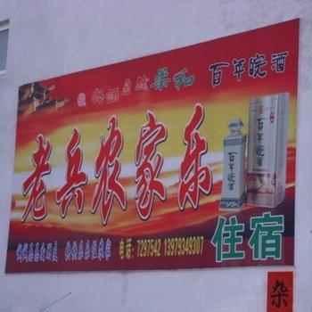 婺源江湾老兵农家乐图片7