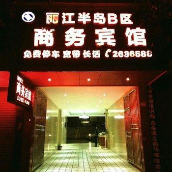 宜宾丽江半岛商务宾馆B区