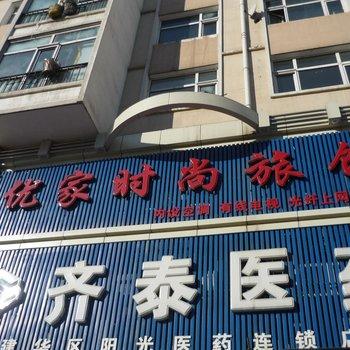 齐齐哈尔优家时尚旅馆(二店)