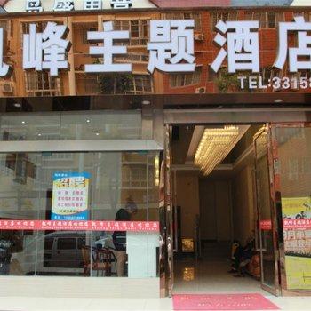 广元市城区凯峰主题酒店