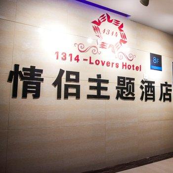 武汉1314情侣酒店(龙阳村店)图片21