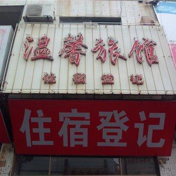 莆田温馨旅馆
