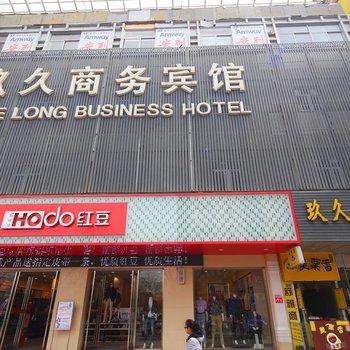 射阳玖久商务宾馆(盐城)