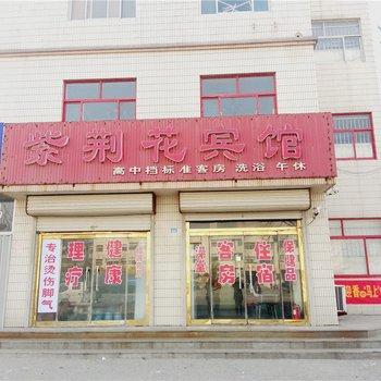 寿光紫荆花宾馆
