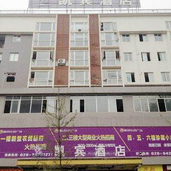 成都凯宾酒店(龙潭店)