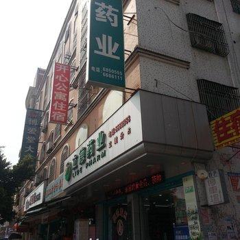 汕尾开心公寓(海丰店)图片8
