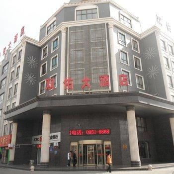 银川双佑大酒店