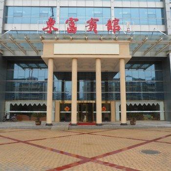 南京东富宾馆