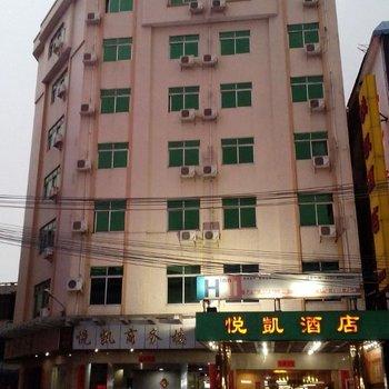 东莞悦凯酒店
