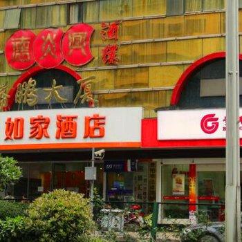 如家快捷酒店(贵阳火车北站瑞金北路店)