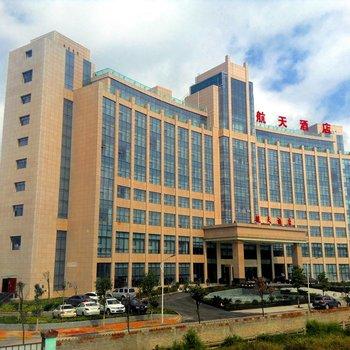 贵阳航天酒店