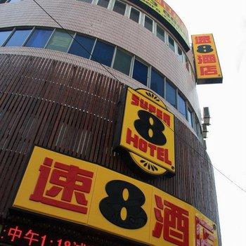 速8酒店(上海赤峰路店)图片