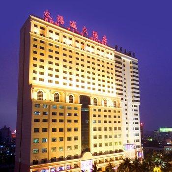 海南太阳城大酒店(海口)