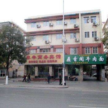 银川市泰丰商务宾馆