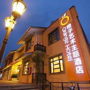 千岛湖橙子艺术主题酒店图片1