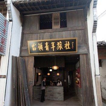 黄山古镇青年旅社图片13
