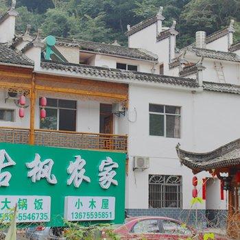 黄山古枫农家乐图片5