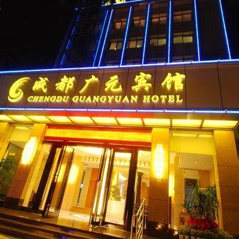 成都广元宾馆
