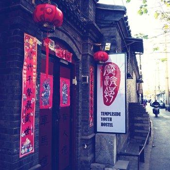 北京广济邻-恋恋四合院客栈图片8
