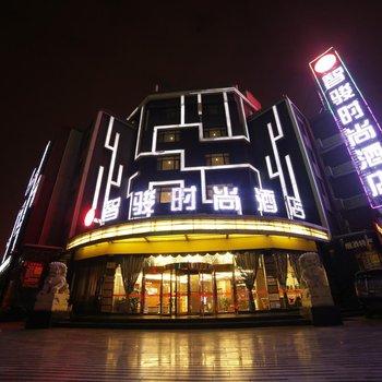 智骏酒店(银川智骏时尚店)