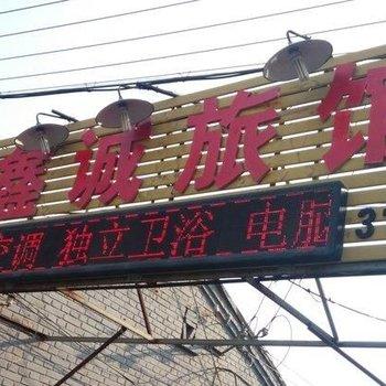 沧州鑫宜诚快捷旅馆