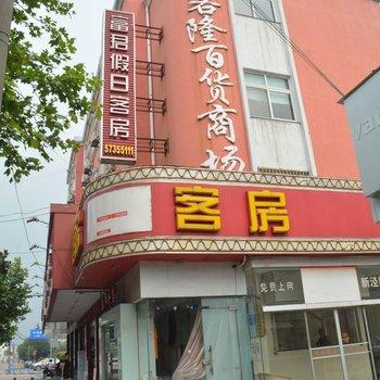 上海富君假日客房