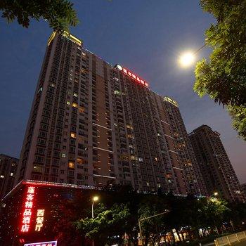 深圳蓬客精品酒店(海岸城店)