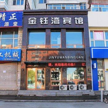 齐齐哈尔金钰湾宾馆