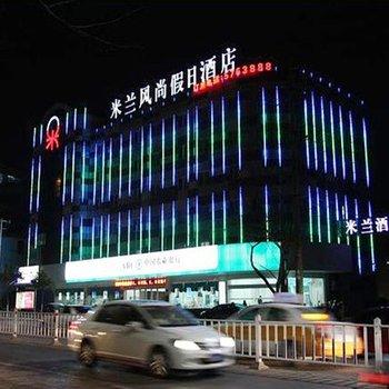 芜湖米兰风尚酒店(火车站九华中路店)