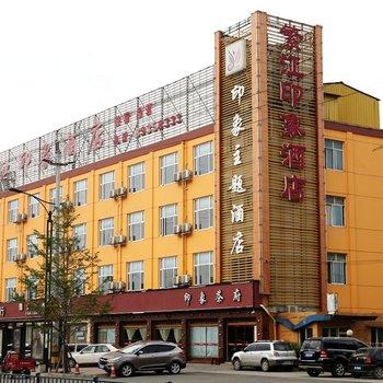 成都繁江印象酒店