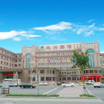 盘锦双兴宾馆