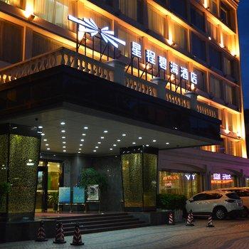 星程珠海情侣路酒店(原碧海酒店)图片3