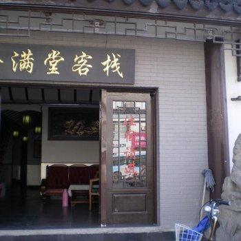 苏州金满堂客栈图片3