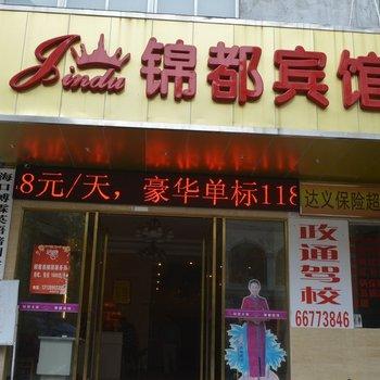 海口锦都宾馆(国贸店)