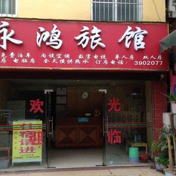 南宁永鸿旅馆