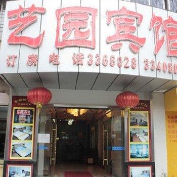 湛江艺园宾馆